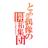 yuri_tokiolabo