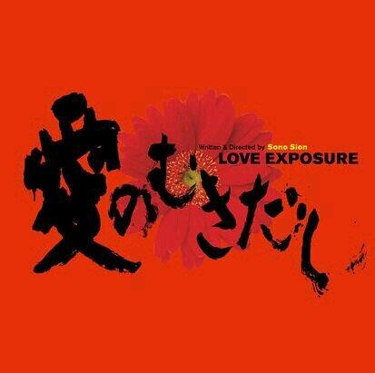 愛のむきだしの画像 p1_25