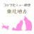 @kote_touhoku