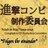 shingeki_konpi