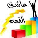 عاشق القمة (@AhmedAbdullahQ8) Twitter