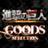 @shingeki_goods
