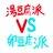 湯豆腐赤司VS卵豆腐黒子