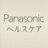 PanasonicHealth