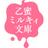 oto_mitsu_milky