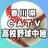 kagawa_sports