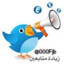 قروب زيادة متابعين (@000Fjb) Twitter