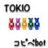 The profile image of tokio_coppy_bot