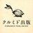 博物館 美術館 デート 上野の森美術館クルミド出版66