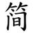 jianhuazi_bot