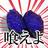 @YUJ_Aoikura