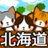 hokkaido_foster