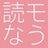 dokumo_now