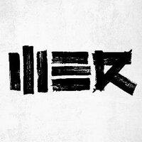 wer_music