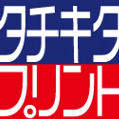 タチキタプリント (@Tachikita_print)
