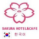 Sakura Hotel-korean