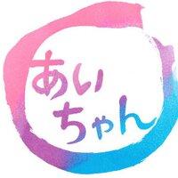 あいゆ | Social Profile