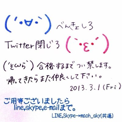 そらね@受験生 | Social Profile