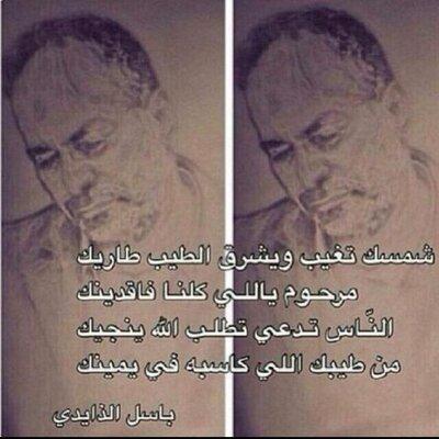 أحمد فرحان الذايدي | Social Profile