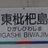 @E_Biwajima_bot
