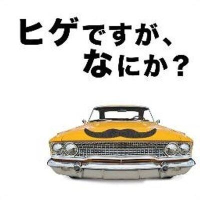 髭男爵の画像 p1_20