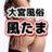 @oomiya_fuutama