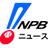 @npbnews_jp