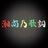 shonan_no_kashi