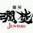 dan_jun_h