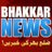 Bhakkar_News profile