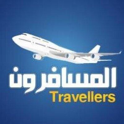 المسافرون 🌐 Travellers