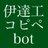 伊達工コピペbot
