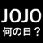 JOJO_nannohi