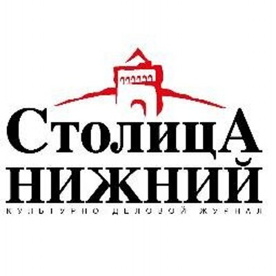 Столица Нижний (@stnmedia_ru)