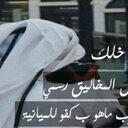 محمد الشهراني (@0014_kingg) Twitter