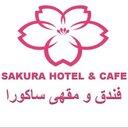 Sakura Hotel اليابان