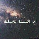 ﻷجلك شهد (@00_shoosh11) Twitter