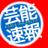 The profile image of geinou_sokuhou