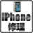 iphone_repair24