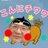 The profile image of sinonome1956