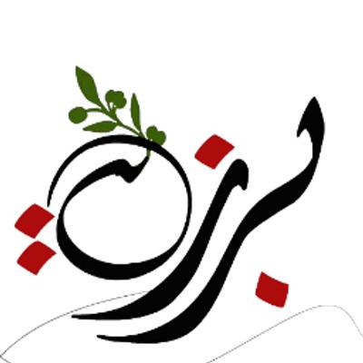 تنسيقية برزة | Social Profile