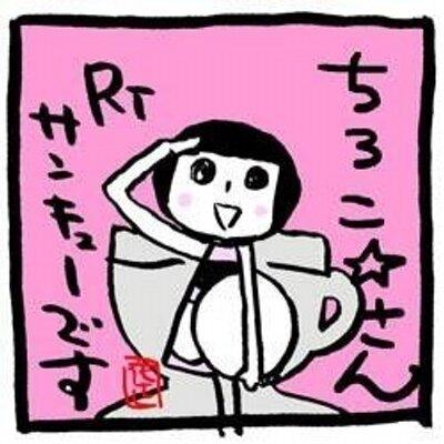ちろこ☆ | Social Profile