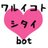 The profile image of waruikotobot