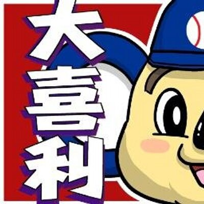 野球大喜利 | Social Profile