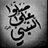 كيم القحطاني
