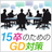 The profile image of 2015gdtaisaku