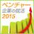 ベンチャー企業の就活2015