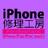 iPhone_tutiura