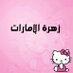 @zahra_656
