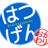アニメキャラ第一発言クイズbot
